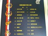 九二日記:絕版DVD