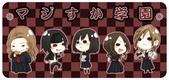 AKB漫畫風圖:1476578261.jpg