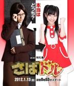 欺诈偶像(日劇) AKB48渡辺麻友主演:1414643856.jpg