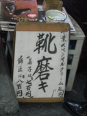 日本行*14天全記錄*:1397539622.jpg