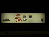 2008-10-11-01 福岡~:02 福岡-住的飯店就在祇園.jpg