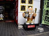 2008-10-11-01 福岡~:05 福岡-很像水戶黃門老公公.JPG