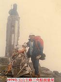 山山山:1979年玉山主峰