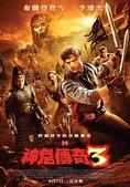 Movie Posters (Taiwan):神鬼傳奇 3