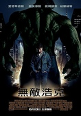Movie Posters (Taiwan):無敵浩克