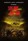 Movie Posters (Taiwan):活屍禁區