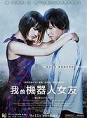 Movie Posters (Taiwan):我的機器人女友 (B)