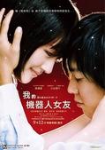 Movie Posters (Taiwan):我的機器人女友 (A)