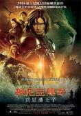 Movie Posters (Taiwan):納尼亞傳奇:賈斯潘王子