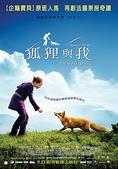 Movie Posters (Taiwan):狐狸與我 (B)