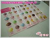 [高雄市新興區]31冰淇淋(大統五福店):(MENU)冰淇淋