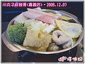 [嘉義市]川丸子麻辣燙:(食)起士牛奶鍋套餐