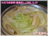 [嘉義市]川丸子麻辣燙:(食)起士牛奶鍋套餐-熟