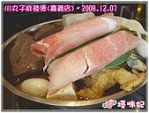 [嘉義市]川丸子麻辣燙:(食)川蜀麻辣鍋套餐