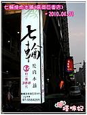 [高雄市左營區]七輪燒肉本舖(高雄巨蛋店):(環境)招牌