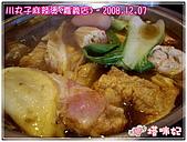 [嘉義市]川丸子麻辣燙:(食)川蜀麻辣鍋套餐-熟
