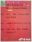 [嘉義縣大林鎮]香料市集:(MENU)墨西哥香辣牛肉