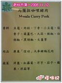 [嘉義縣大林鎮]香料市集:(MENU)馬薩拉咖哩豬肉