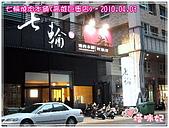 [高雄市左營區]七輪燒肉本舖(高雄巨蛋店):(環境)店外觀