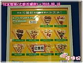 [高雄市新興區]31冰淇淋(大統五福店):(MENU)可麗餅冰淇淋