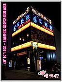 [高雄市左營區]五熟釜養生炭火燒肉(巨蛋店):(環境)店外觀