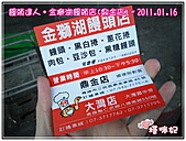 [高雄市三民區]饅頭達人‧金獅湖饅頭店(金鼎店):12-名片(內)