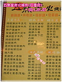 [高雄市左營區]五熟釜養生炭火燒肉(巨蛋店):(MENU)肉品