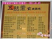 [高雄市左營區]五熟釜養生炭火燒肉(巨蛋店):(MENU)上半部