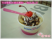 [高雄市新興區]31冰淇淋(大統五福店):(食)單球聖代