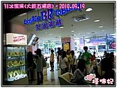 [高雄市新興區]31冰淇淋(大統五福店):(環境)店外觀