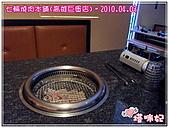 [高雄市左營區]七輪燒肉本舖(高雄巨蛋店):(環境)炭火爐