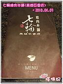 [高雄市左營區]七輪燒肉本舖(高雄巨蛋店):(MENU)封面