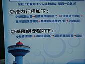 愛上港灣城市---基隆美食行:DSC06141.JPG