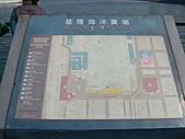 愛上港灣城市---基隆美食行:基隆海洋廣場DSC06116.JPG