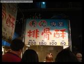 愛上港灣城市---基隆美食行:基隆廟口美食.JPG