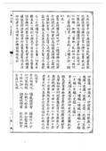 妙法蓮華經(古刻版):妙法蓮華經(古刻版)_頁面_147.jpg
