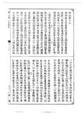 妙法蓮華經(古刻版):妙法蓮華經(古刻版)_頁面_089.jpg