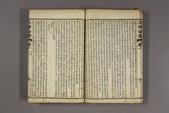 张三豐全書(古刻版):bunko19_f0290_0001_頁面_15.jpg
