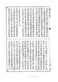 妙法蓮華經(古刻版):妙法蓮華經(古刻版)_頁面_148.jpg
