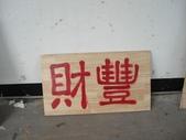 造塔-莊嚴:DSC00463.JPG