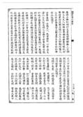 妙法蓮華經(古刻版):妙法蓮華經(古刻版)_頁面_090.jpg