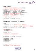 《紫微學堂》紫微斗數上課講義(初階第01期):上課講義(A00_初階第01期)V104_頁面_11.jpg