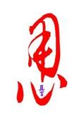 紫微斗數真言全書(上卷_圖說星語卷)_內文導覽:紫微斗數真言全書A圖說星語4_頁面_228.jpg