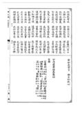 妙法蓮華經(古刻版):妙法蓮華經(古刻版)_頁面_091.jpg