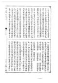 妙法蓮華經(古刻版):妙法蓮華經(古刻版)_頁面_149.jpg