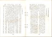 消彌世界三大紛爭:20.JPG