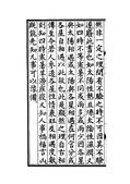 中國占星學《天文書》(明譯) :《天文書》(明譯)_頁面_014.jpg