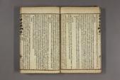 张三豐全書(古刻版):bunko19_f0290_0001_頁面_18.jpg