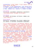 《紫微學堂》紫微斗數上課講義(初階第02期):上課講義(A00_初階第02期)V203_頁面_65.jpg