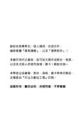 紫微斗數真言全書(上卷_圖說星語卷)_內文導覽:紫微斗數真言全書A圖說星語4_頁面_230.jpg